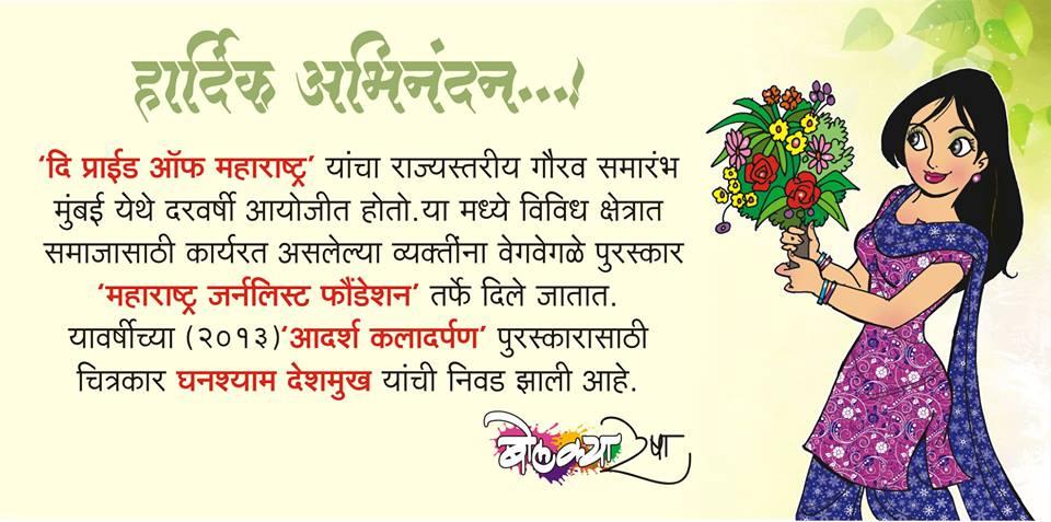 The pride of Maharashtra prize