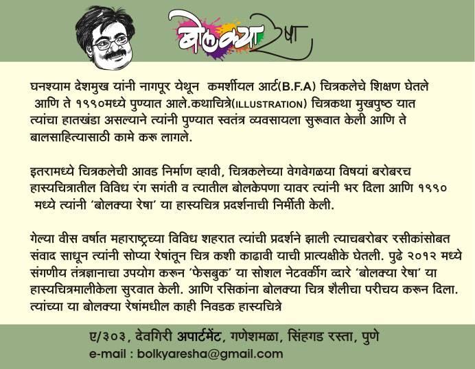 Bolkya Resha ghasham deshmuk