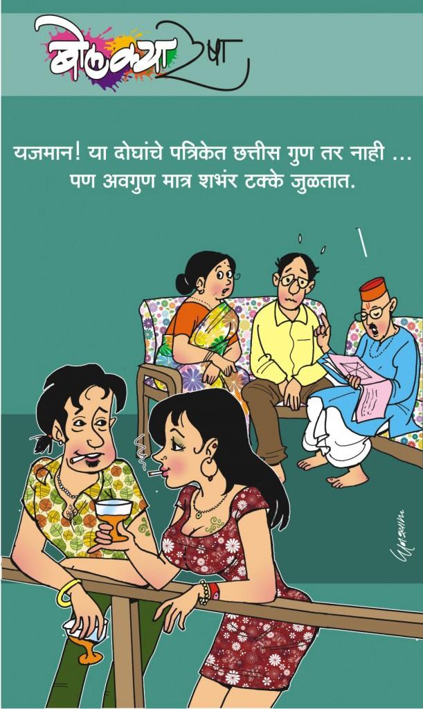 रेषा marathi hasya resha अवगुण