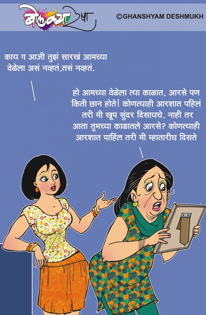 Photos - Fun Cartoon Marathi Hasya Resha Marathi Samjik Bolkya Resha ...