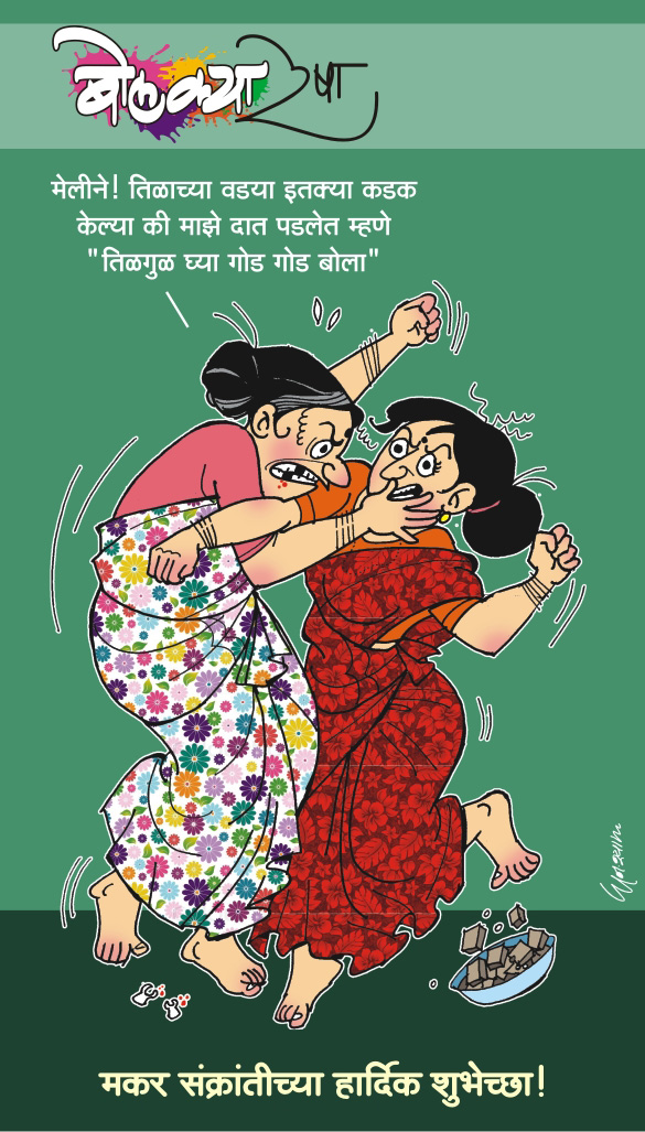 quotes in marathi comedy images