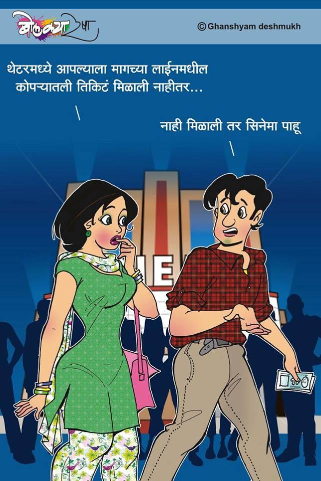 Bolkya Resha: Jivanatil Kahi Hasyachitre, Ghanshyam R Deshmukh ...