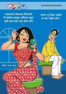 Mahila Natya Mandal