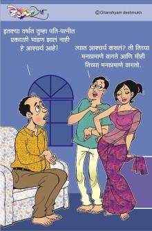 Aashcharya Kasal?