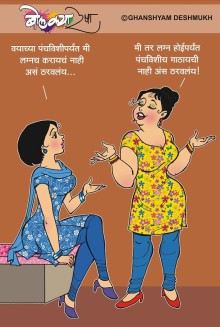 Panchvishi...