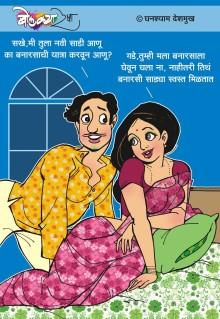 Sakhe, Tula Navi Sadi Aanu Ka?