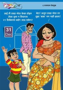 31st December