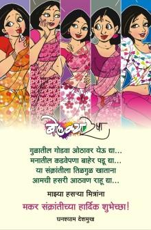 Makar Sankrantichya Hardik Shubheccha