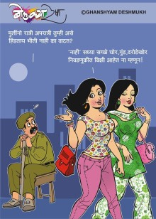 Sadhya Sagale Nivdnukit Busy Ahet
