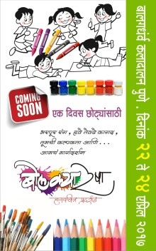 Ek diwas Chotyansathi