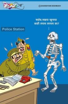 Police Station Hasyachitra