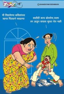 Na Samaj Striche Hasyachitra