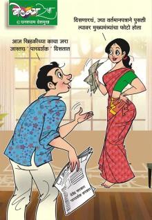 Pardarshak Khidkicha Kaach