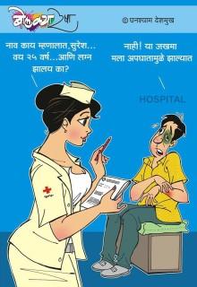 Nav Kay Mahnalat Suresh....