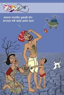 Dushkalatil Shetkaryachi Gair Samaj