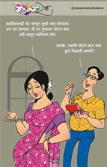 Wadhdiwasachi Bhet...!