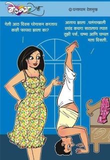 Geli Aath Diwas Zale Yogasan Karatay...