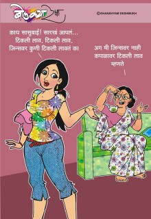 Kay Sasubai ! Sarkh Aapl...