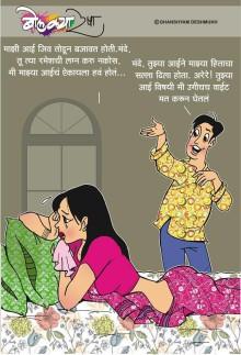 Mi Mazya Aaich Eikayla Hav Hot !