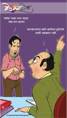 Saheb Maza Pagar Wadhava !