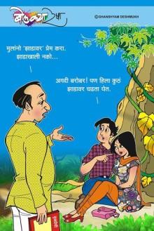 Mulanno 'Zadawar' Prem Kara.