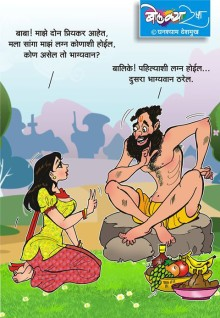 Baba ! Maze Don Priyakar Aahet...
